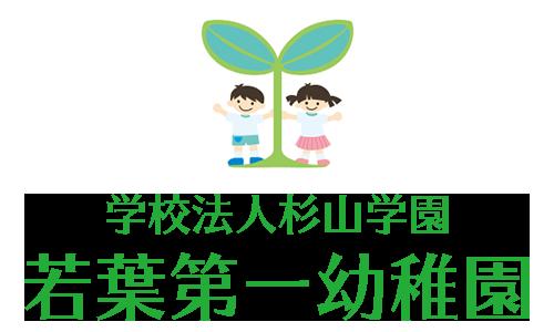若葉第一幼稚園-岐阜市